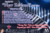 New Zealand Visit Visa Through our Experts