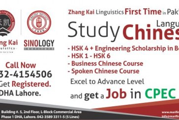 Chinese Language Preparation Center in DHA Lahore